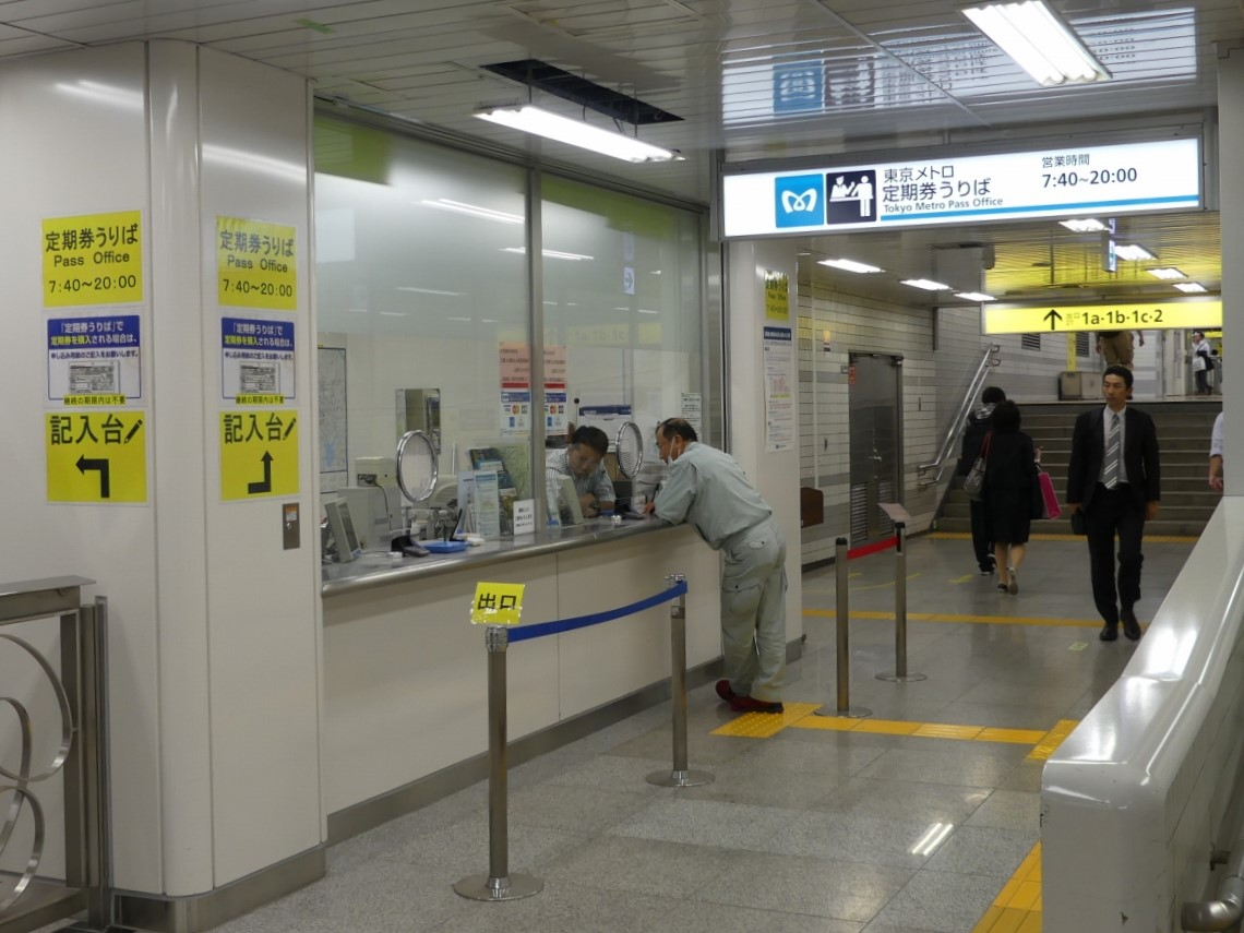 東京 メトロ 定期 券 うり ば